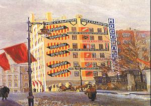 Прогулка по Москве 1920-х годов 1 1