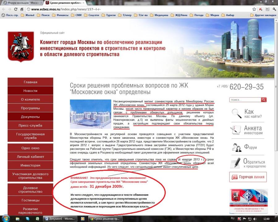 Скан сайта Москомстройинвеста от 29.03.2012г.-