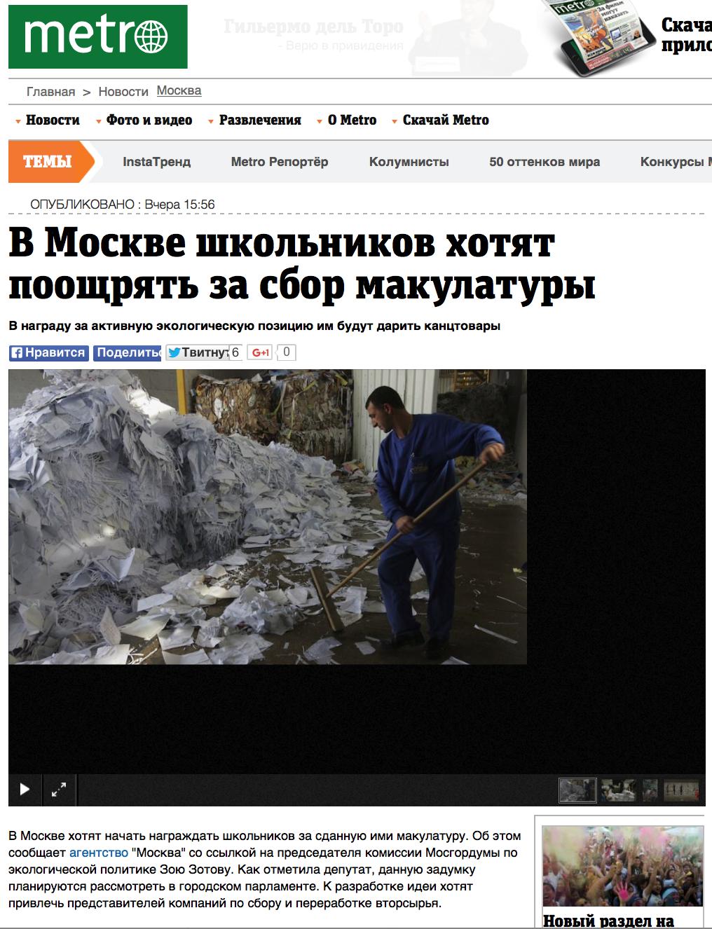 Сдача макулатуры в школах москвы макулатура группа цитаты