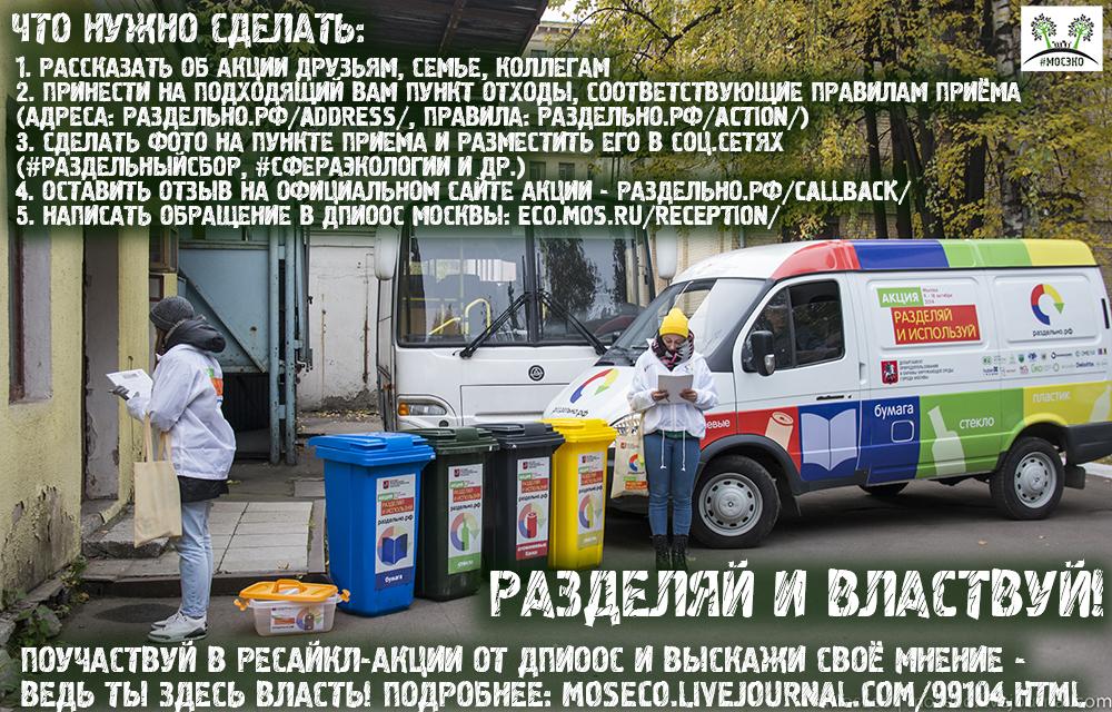 razdelyay_sm