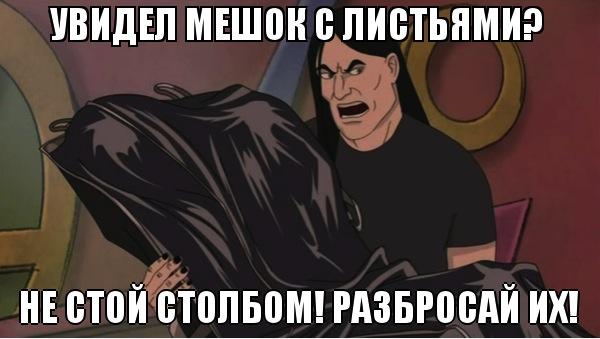 металл листья мем
