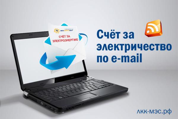 счёт-по-почте-соцсети