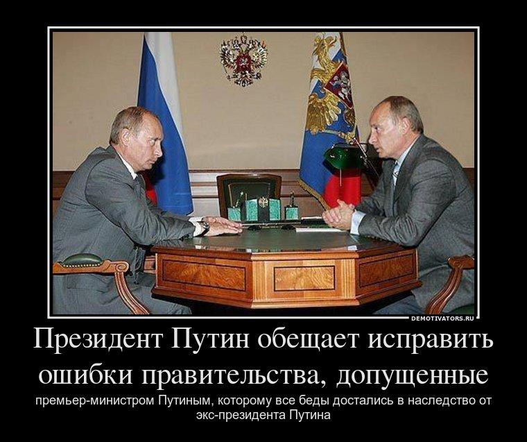 Путин с путин