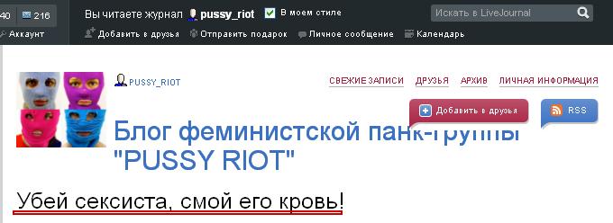 Блог феминистской панк-группы -PUSSY RIOT- - ОТВЕТ ГРУППЫ PUSSY RIOT МОСКОВСКОМУ ПАТРИАРХУ