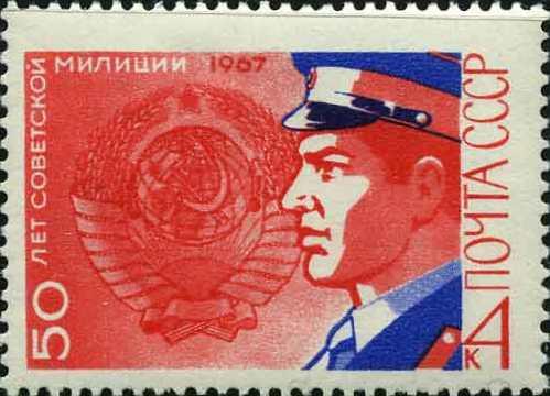 С днём советской милиции