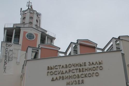 2013.03.17 Музей Дарвина