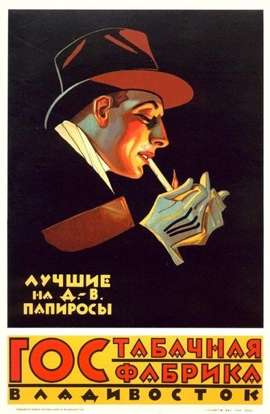 Советская реклама курения