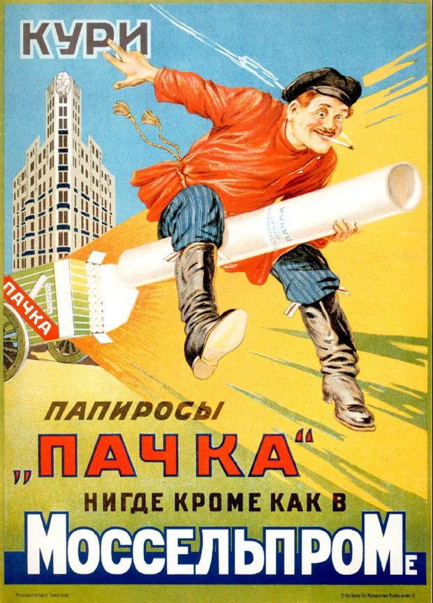 советская реклама курения 12