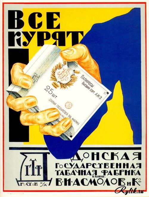 советская реклама курения 5