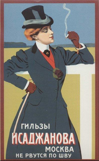 Старая реклама курения 5