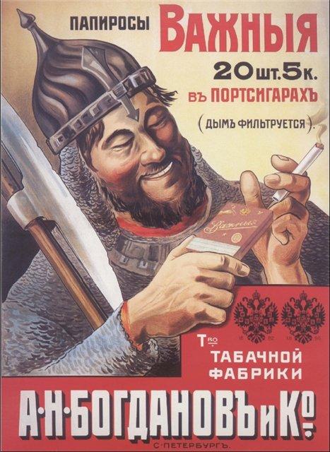 Старая реклама курения 6