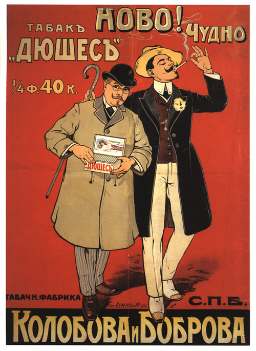 Старая реклама курения 8