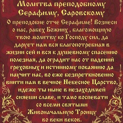 С праздником святого Серафима