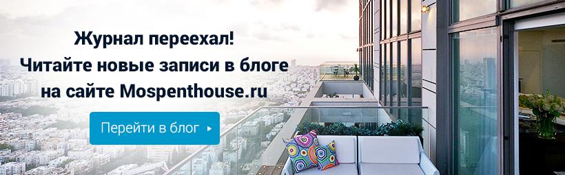 Блог на сайте каталога элитной недвижимости Пентхаусы Москвы
