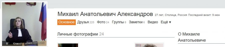 Александров Ивахова