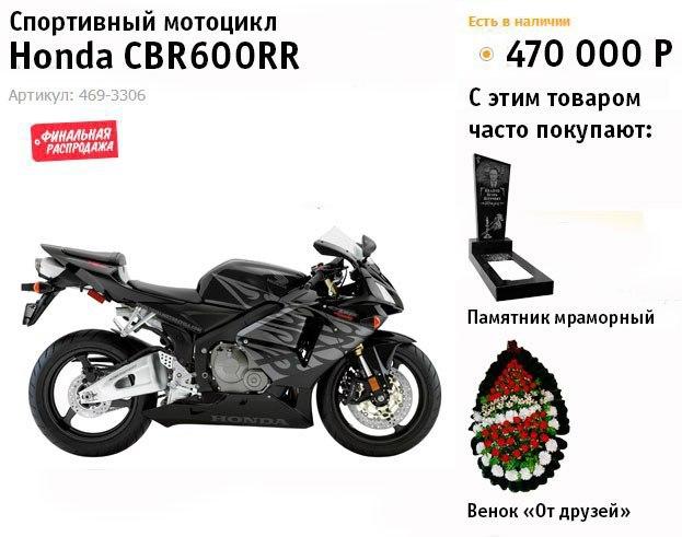 мотоциклы-юмор-пиндосы-1557318