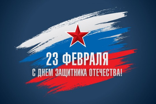 Поздравляю с Днем защитника Отечества!