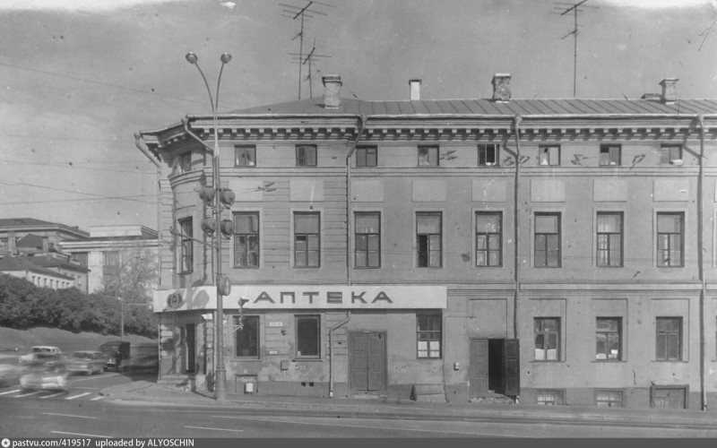 Аптека, СССР