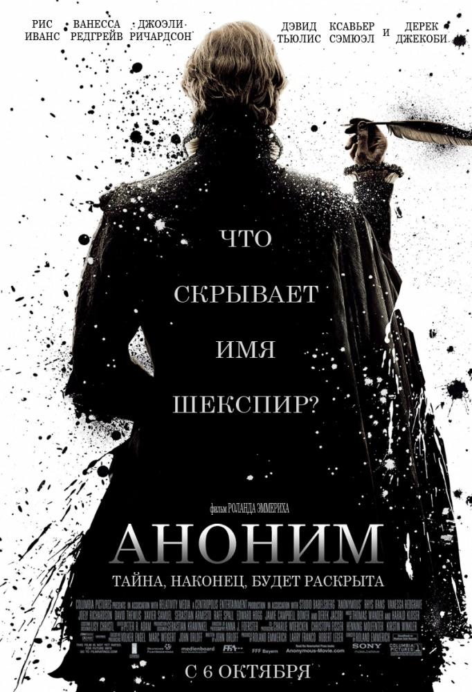 """""""Аноним"""" 2011"""