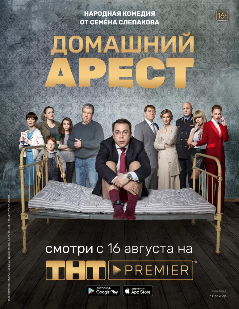 """Домашний арест"" 2018"