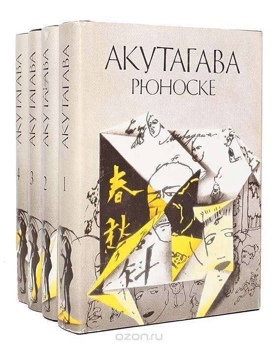 Акутагава Рюноскэ. Сочинения в 4х томах. #5книг