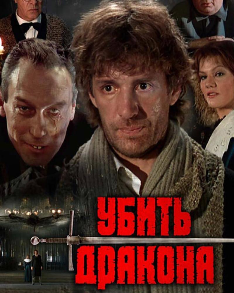 """""""Убить дракона"""" 1988"""