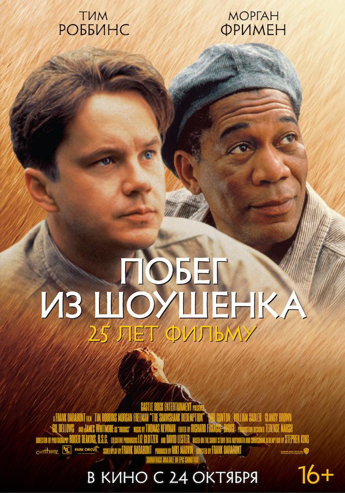«Побег из Шоушенка» 1994-2019 25 лет