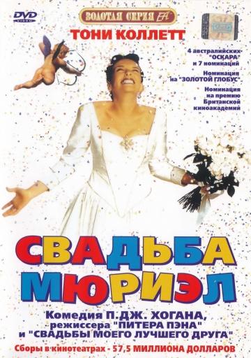 «Свадьба Мюриэл» 1994