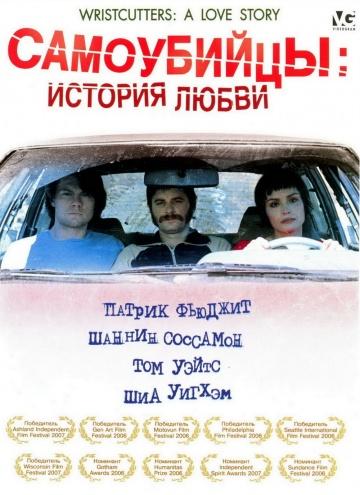 «Самоубийцы: история любви» 2006