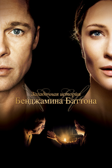 «Загадочная история Бенджамина Баттона» 2008