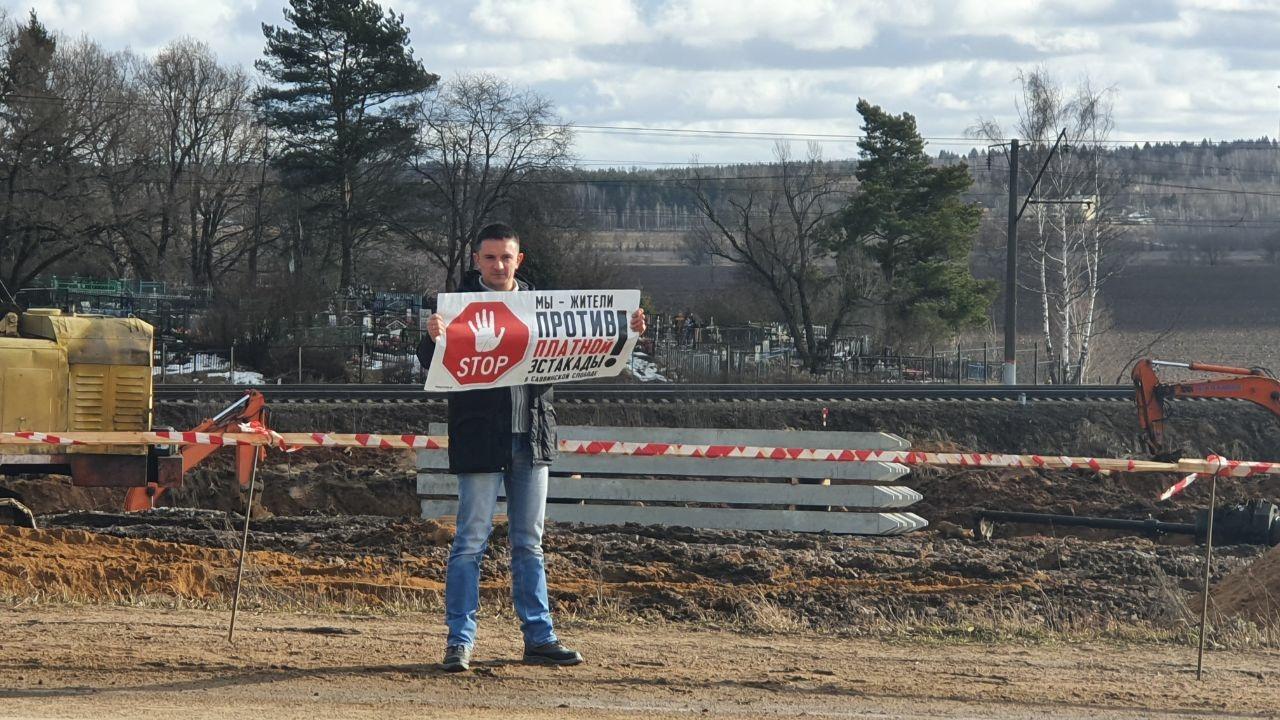 Саввинская слобода. Одиночный пикет против строительства платного путепровода 24 февраля 2020 года. Фото инстаграм savvinka_stop_puteprovod