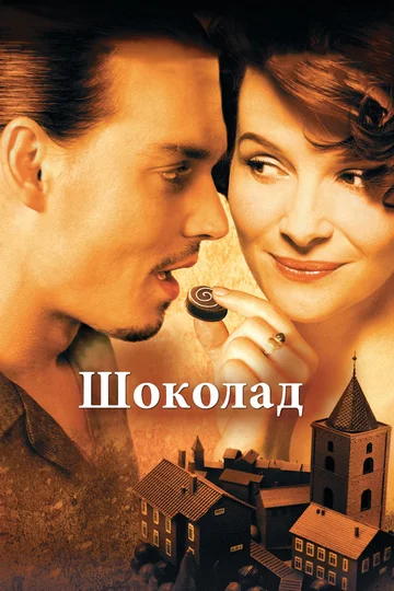 «Шоколад» 2000