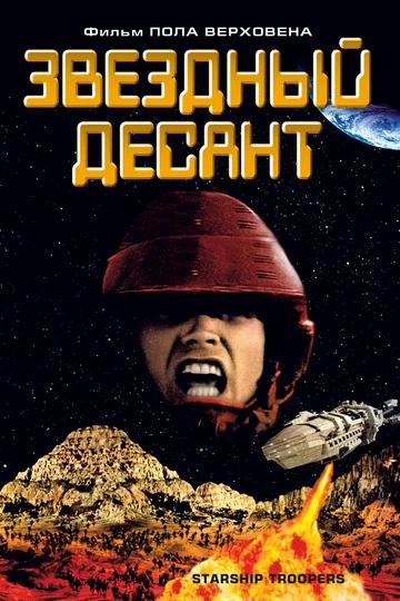 «Звёздный десант» 1997