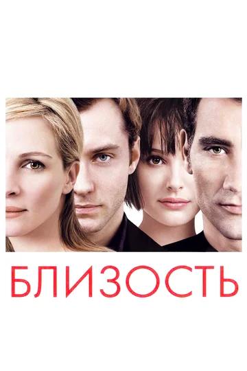 «Близость» 2004
