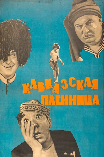 «Кавказская пленница, или Новые приключения Шурика» 1966