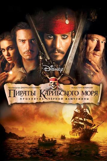 «Пираты Карибского моря: Проклятие Черной жемчужины» 2003