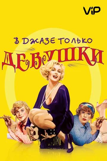 «В джазе только девушки» 1959