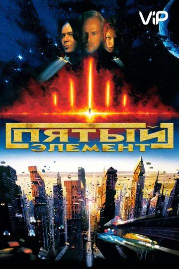 «Пятый элемент» 1997