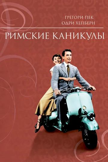 «Римские каникулы» 1953
