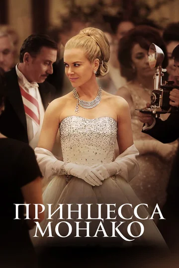 «Принцесса Монако» 2014