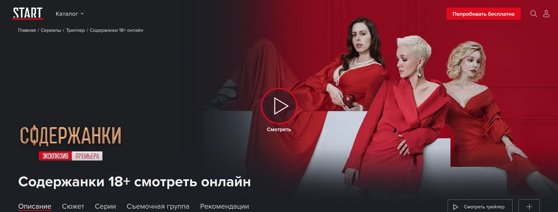 """""""Содержанки"""" 2020"""