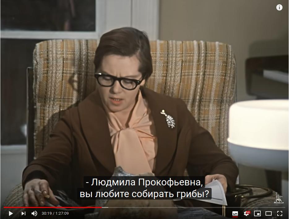 """Служебный роман"""