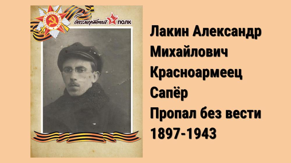 motherware Екатерина Широкова. Мой прадед Лакин Александр Михайлович 1897-1943. Бессмертный Полк