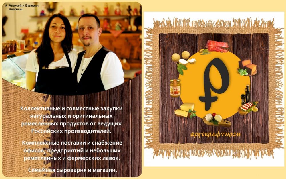 snagin.ru Совместная закупка ремесленных продуктов #рускрафтпром