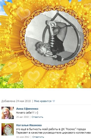ivanova_circus