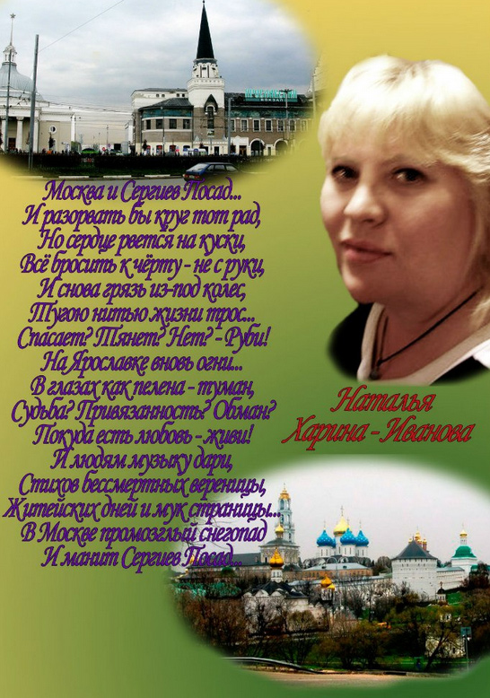 ivanova_stihi