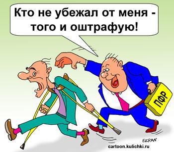 ПФР штрафы