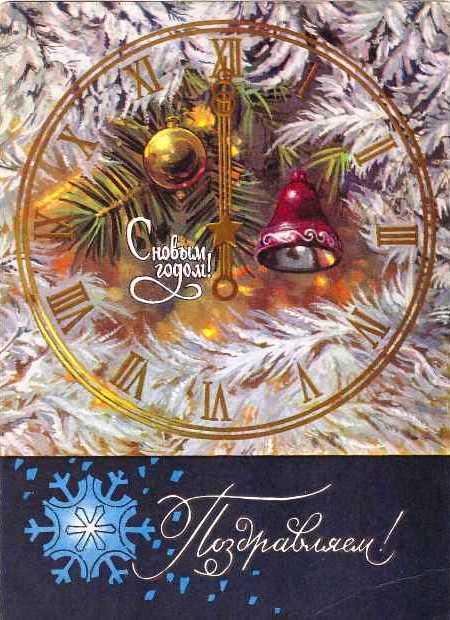 Новогодняя открытка с лицами