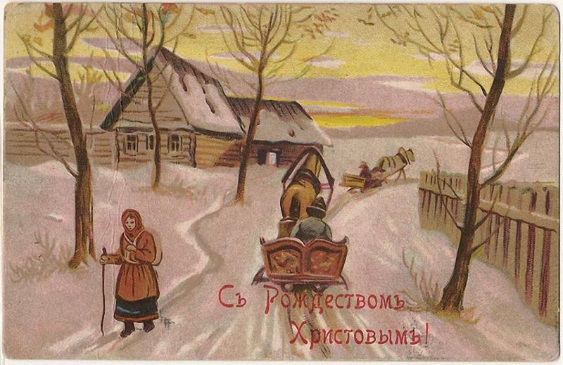 Открытка с рождеством старинная русская
