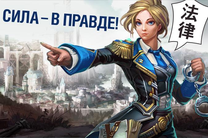 Картинка-Игры-няш-мяш-прокурор-Наталья-Поклонская-1192005